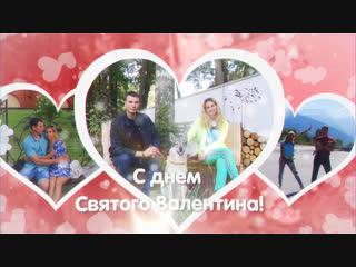 Романтическое видео на День Святого Валентина ♥ Valentines Day ♥ Дмитрий & Виктория