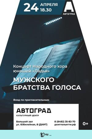 Концертная программа «Мужского братства голоса