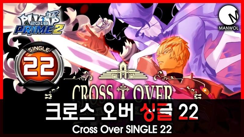 만월 펌프 크로스 오버 싱글22 플레이 Cross Over S22
