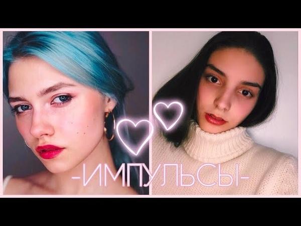 Елена Темникова-Импульсы(♫Smule♫cover Саша Капустина ARISHA)