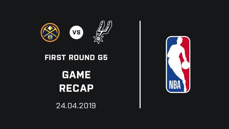 Spurs at Nuggets Game 5 Recap (24.04.2019)