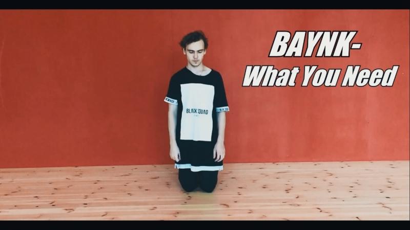 BAYNK What You Need (feat. NÏKA)   Сhoreo by Evgeniy Semin