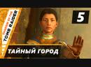 Прохождение Shadow of the Tomb Raider - Часть 5 Тайный город