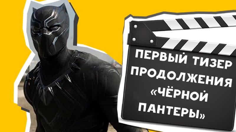 Первый тизер продолжения Черной Пантеры