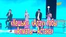 «Кешью», «Алау» тобы – «Алматы – Астана» (Әні: Е.Салықбаев, сөзі: А.Дүйсенбі)