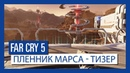 Far Cry 5 Пленник Марса - Тизер Ubisoft
