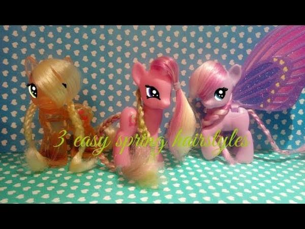3 прически для пони\3 hairstyles for ponies\Совместно с Brony Laver