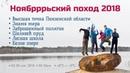 Ноябрррьский поход 2018. Часть 1. Высшая точка пензенской области, знамя мира и ГОЛОД!