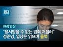 정준영 피해자에게 죄송…입장문 읽으며 울먹 (현장영상) / SBS