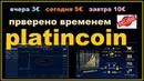 ПЛАТИНКОИН Успей по 5€ Завтра будет 10€ Проверено временем Planincoin