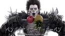 Ryuk of Death Note - PPAP Pen Pineaple Apple Pan