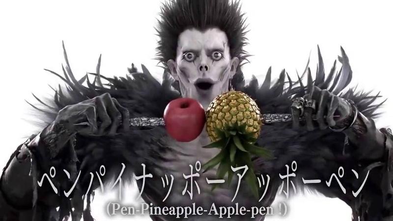 Ryuk of Death Note - PPAP ( Pen Pineaple Apple Pan )