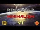 RIMWORLD Minimalism V1 Часть 13
