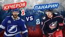РОССИЙСКИЕ ЗВЕЗДЫ НХЛ КУЧЕРОВ vs ПАНАРИН - Один на один