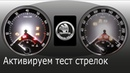 Тест стрелок Подсветка стрелок одометра и часов Octavia Tour