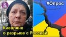 Рада разорвала дружбу с Россией реакция киевлян без цензуры