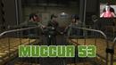 GTA V Прохождение МИССИЯ 53 Огромный куш