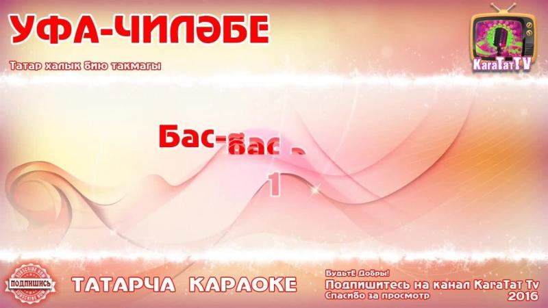 Караоке - Уфа-Чиләбе