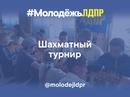 ♟ Вчера, 24 мая [club133915685 Молодёжная Организация ЛДПР Ростовской Области] провела для детей шах