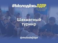 ♟ Вчера, 24 мая [club133915685|Молодёжная Организация ЛДПР Ростовской Области] провела для детей шахматный турнир