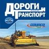 Dorogi I-Transport