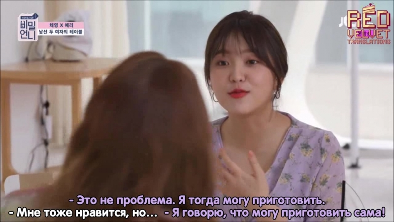 180504 Yeri Red Velvet @ Secret Unnie Ep 1 рус саб