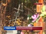 Иваново. Вандалы осквернили памятники в Сосневе.