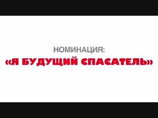 Зиньков Илья, 8 лет. «Я будущий спасатель»