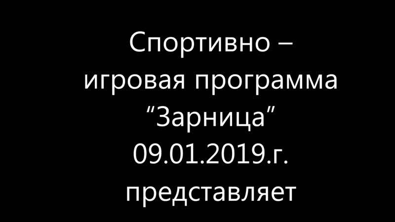 09.01.2019.г. Зарница