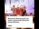 Феномен Никольской: как живет самая футбольная улица Москвы