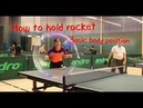 Holding the racket and basic body position——Yangyang's table tennis lessons