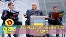Очередь за кредитом в МВФ   Как Украина просит деньги у Европы? Дизель cтудио Декабрь
