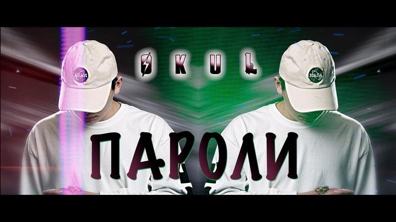 OKUL SOUProd - Пароли (премьера 2018)
