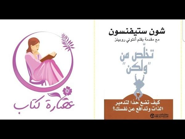 تخلص من ولكن (عصارة كتاب ح 1)kitap özeti bölüm1