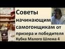 Советы начинающим самогонщикам от призера и победителя КМШ 4|Канал Самоделкин и Ко|Азбука Винокура