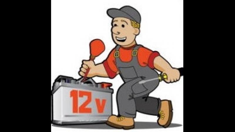 Авто-электрик с нуля 12