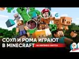 Играем в Minecraft Bedrock Edition с The Continue