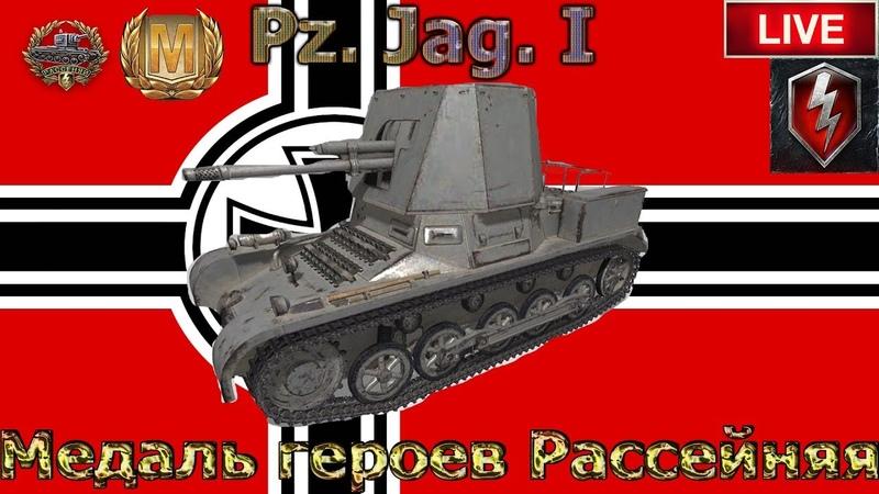 Pz. Jag. I - Медаль героев Рассейняя