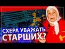 С ХЕРА УВАЖАТЬ СТАРШИХ feat. marazm Инквизитор Махоун