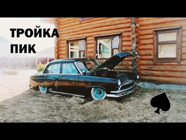 Тройка Пик | Эпизод 1: Начало (ГАЗ 21 Волга)