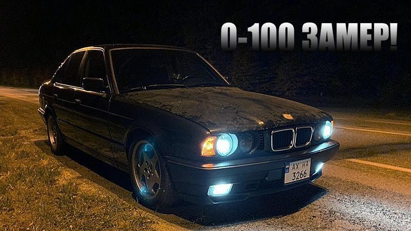 VLOG : ПЕРВЫЕ ЗАМЕРЫ BMW 540 ! СКОЛЬКО ДО 100
