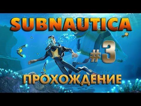 Subnautica прохождение 3 ✦ИССЛЕДОВАНИЕ ПРОДОЛЖАЕТСЯ✦