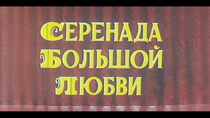 Серенада большой любви (США, 1959) Марио Ланца, советский дубляж без вставок закадрового перевода