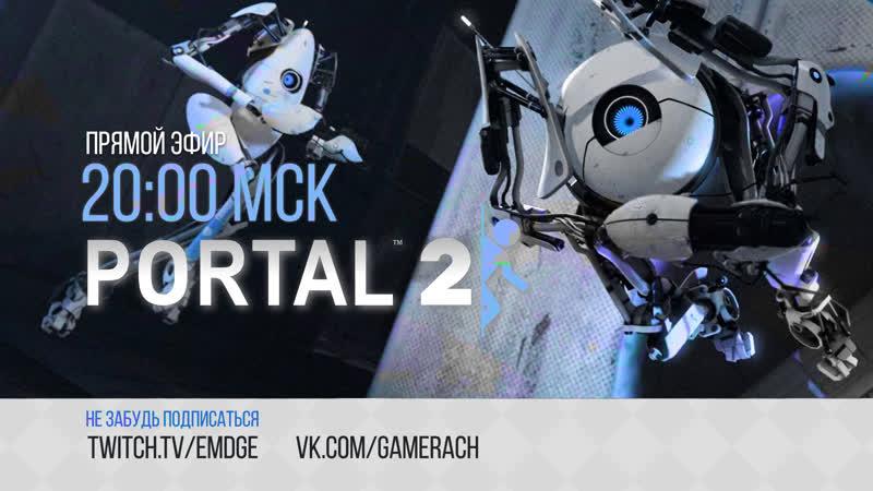 Пара ретардов и портальная пушка | Portal 2