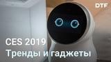 Роботы, хлебопечки, ноутбуки и умные унитазы что показали на CES 2019