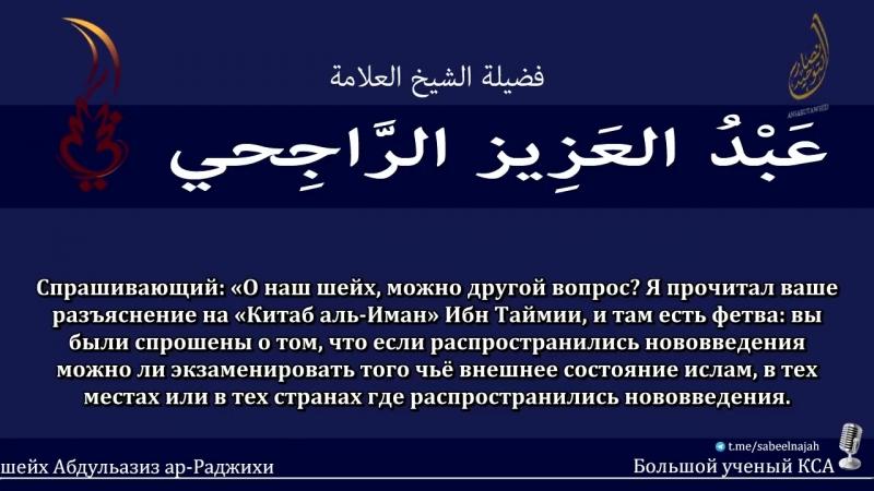шейх Абдульазиз ар Раджихи нельзя молиться за тем кто не такфирит могилопоклонников