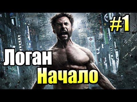 Логан Росомаха Начало X Men Origin Wolverine прохождение часть 1 Смерть в Джунглях
