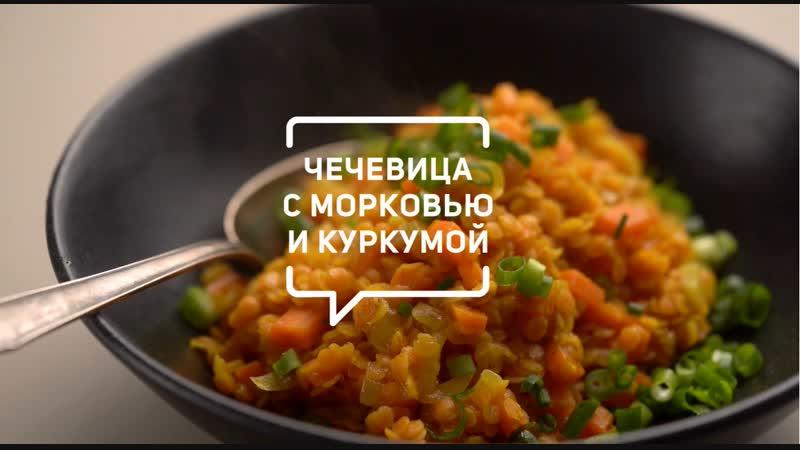 Рецепт Чечевица с морковью и куркумой