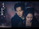 Ashes of Love with Deng Lun and Yang Zi 2