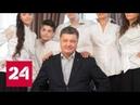 Двойняшки Порошенко могут продолжить обучение в Лондонской школе экономики - Россия 24